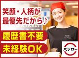 スシロー 前橋日吉店のアルバイト情報