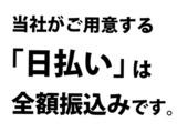 株式会社パットコーポレーション ※勤務地:蒲田駅周辺のアルバイト情報