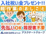 株式会社アスクゲートネクサス<釧路案件>のアルバイト情報