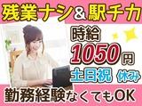 株式会社道新アクティのアルバイト情報