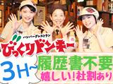 びっくりドンキー新潟亀貝店のアルバイト情報