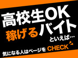 株式会社ジョブス [泉佐野エリア]のアルバイト情報