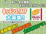 グラッチェガーデンズ 藤沢用田店<018119>のアルバイト情報