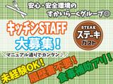 ステーキガスト 富士吉田店<018179>のアルバイト情報