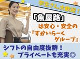 魚屋路 鎌倉由比ヶ浜店<010953>のアルバイト情報