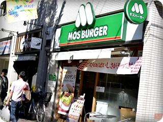 モスバーガー 三茶世田谷通店のアルバイト情報