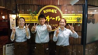 カフェバー ビガール <株式会社 京阪レストラン>のアルバイト情報
