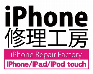 iPhone修理工房 志木マルイ店のアルバイト情報
