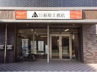 株式会社萩原工務店のアルバイト情報