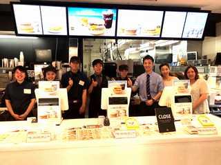 マクドナルド 福岡日赤通り店のアルバイト情報