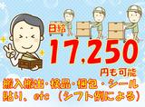 [新宿東口エリア] 株式会社ワークオールのアルバイト情報