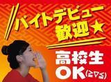 壱角家 町田鶴川店のアルバイト情報