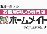 ホームメイトFC戸塚駅西口店のアルバイト情報