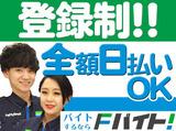 F株式会社 ※伏見エリアのアルバイト情報