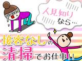 株式会社西村商事 勤務地:ひめぎんホールのアルバイト情報