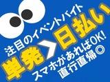 株式会社LIVE PLUS(博多区博多駅周辺)のアルバイト情報