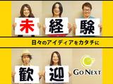 株式会社Go-Nextのアルバイト情報