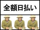 【大和エリア】東京ビジネス株式会社SPACE事業部のアルバイト情報