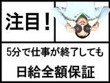 【上野エリア】東京ビジネス株式会社SPACE事業部のアルバイト情報