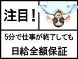 【八王子エリア】東京ビジネス株式会社SPACE事業部のアルバイト情報