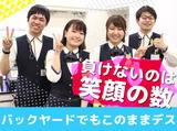 ひまわり札幌駅前タワー店 のアルバイト情報