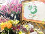 Be We Flower'S(株式会社ジャステージ)のアルバイト情報