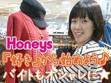ハニーズ 長崎夢彩都店のアルバイト情報