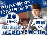 【新宿エリア】ホテルスタッフセンター (有)春秋サービスのアルバイト情報