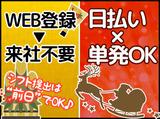 【池袋エリア】株式会社フルキャスト 東京支社 /MNS1211G-AOのアルバイト情報