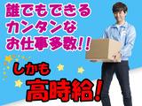 株式会社フルキャスト 関西支社 堺営業課 /MNS1211J-2Aのアルバイト情報