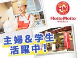 ほっともっと新横浜店のアルバイト情報