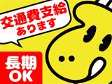 株式会社肉の横沢のアルバイト情報