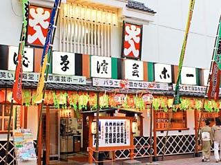 浅草演芸ホール(東洋興業株式会社)のアルバイト情報