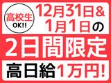 有限会社ニッケイ・サービス ※勤務地:広島護國神社のアルバイト情報