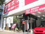 愛車広場カーリンク R254練馬北町店のアルバイト情報