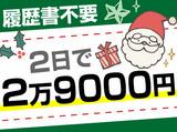 株式会社フィールド[梅田エリア]のアルバイト情報