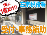 左京税務署のアルバイト情報