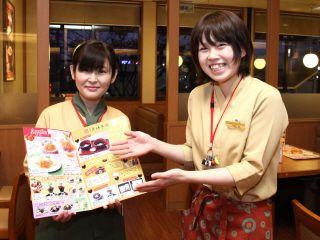 「和食さと」枚方店のアルバイト情報