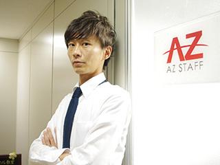 株式会社アズスタッフのアルバイト情報