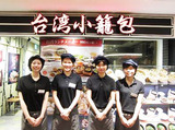 台湾小籠包 大宮ステラタウン店のアルバイト情報