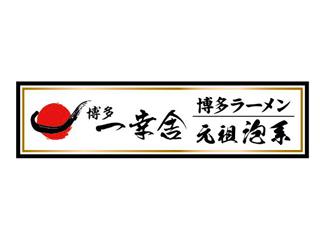 博多一幸舎 札幌すすきの店 <株式会社キノン>のアルバイト情報