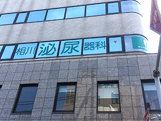医療法人社団 春光会 相川泌尿器科医院のアルバイト情報