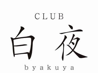 CLUB 白夜のアルバイト情報