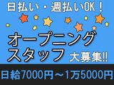 日本中央警備株式会社 東営業所のアルバイト情報