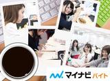 株式会社マイナビ 北海道支社のアルバイト情報