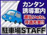 シンテイ警備株式会社 川崎支社(東神奈川エリア)/A3203000110のアルバイト情報