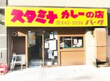 バーグ 弥生町店のアルバイト情報