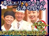 金沢まいもん寿司 イオンモール幕張新都心店のアルバイト情報