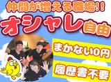 つばさや 名古屋駅前店のアルバイト情報