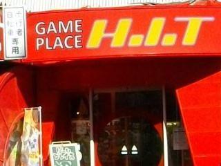 ゲームプレイス HIT in 河辺のアルバイト情報